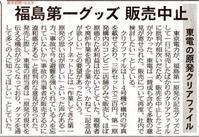 福島第一グッズ販売中止 / 東京新聞 - 瀬戸の風