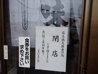 千歳の味の一平さんが閉店。 - eihoのブログ2