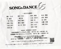 ソング&ダンス65 大阪 - ミュージカルへ連れてって
