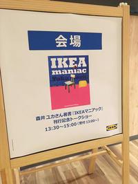森井ユカさんの「IKEAマニアック」刊行記念トークショーへ行ってきた - おみやげMYラブ ~ブログ版~