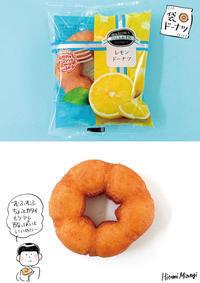 【袋ドーナツ】ファミリーマート「レモンドーナツ」【ちょっとかたい〜】 - 溝呂木一美の仕事と趣味とドーナツ