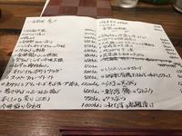 「蕎麦前ながえ」@尾山台 - キムチ屋修行の道