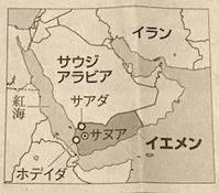 10分に1人の子どもが死んでいるイエメン!平和な日本でSOSが届かず虐待で亡くなった少女! - ルソイの半バックパッカー旅