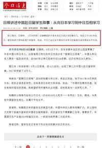 東京新聞の記事、中国の参考消息に翻訳・転載された - 段躍中日報