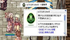 コスたまCyberII☆ - らぴさんのクホホ日記(・ω・)ver1.2