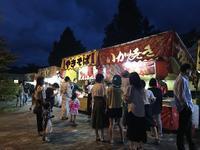 宮ヶ瀬ふるさとまつり花火大会☆2018夏 - よく飲むオバチャン☆本日のメニュー