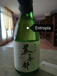 日本酒 - トスカーナの海より リボルノ編