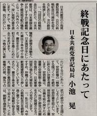 終戦記念日の訴え - ながいきむら議員のつぶやき(日本共産党長生村議員団ブログ)