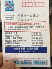 【つぶやき】地元の詐欺対策 - 新東京フォトブログ