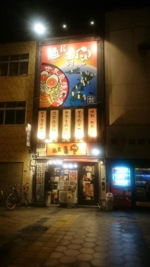 日本橋で深夜まで人気のラーメン屋 - 30代OL、外食歩き