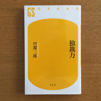 川淵三郎「独裁力」 - 湘南☆浪漫