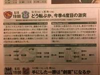 今日は仙台戦 - 湘南☆浪漫