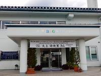 富山八尾B&G海洋センタープールへ - 呉松ふくかずの雑記張Ⅱ