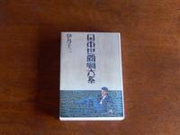伊丹十三『日本世間噺大系』 - SHIRAFUJI-BLOG