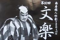 人形劇 - 夏丸シルバーひとりごち