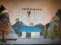 ハマる韓国バラエティ - Rue's  home