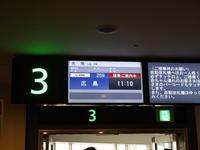 どこかにマイルで福山・広島 * 勉強堂で栗のパフェ - 週末が待ち遠しい。