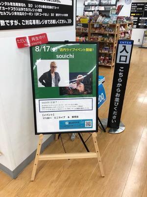 promiseスタート!? - singer songwriter souichi official blog