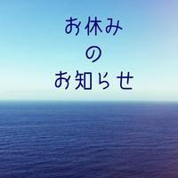 KOMAYA改装に伴うお休みのお知らせ - 鎌倉靴コマヤblog