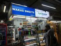 WAKAS SWEETS - 香港貧乏旅日記 時々レスリー・チャン