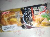 比内地鶏肉の親子丼風デニッシュ - Mt.Blue Rice Shop。