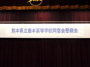 熊本県立鹿本高等学校 同窓会1988 卒業30年目の大同窓会! - FLCパートナーズストア
