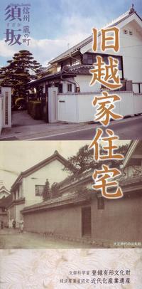 須坂の旧越家住宅 - レトロな建物を訪ねて