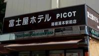 箱根・飛竜の滝ハイキング - スサキハウスサービスほのぼのブログ