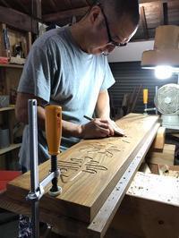手彫り仕上げの看板 - こくまげ便り