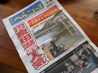 週刊へらニュース8月17日号 - バクバク!ヘラブナ釣行記