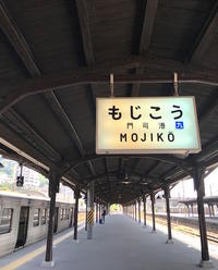 福岡旅行っ!(8)門司港レトロ - マイケルと読書と、、