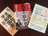 平成最後の敗戦の日・明治維新150年の夏に。読みたい3冊 - オトナの社会科・中東からの声を手掛かりに。