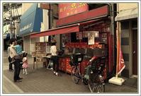 染井銀座商店街 -5 - Camellia-shige Gallery 2