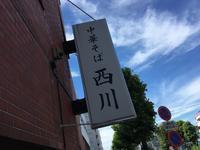 中華そば西川@千歳船橋 - 食いたいときに、食いたいもんを、食いたいだけ!
