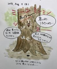 セミの気持ち - 一天一画   Yuki Goto