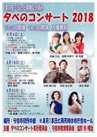 守谷市役所 夕べのコンサート2018 - 増田みのり Minori Masuda/Pianist
