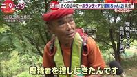 8/15 店長日記 - 形山水族館「店長のひまつぶし」