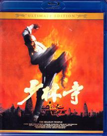 「少林寺」 Shaolin Temple  (1982) - なかざわひでゆき の毎日が映画三昧