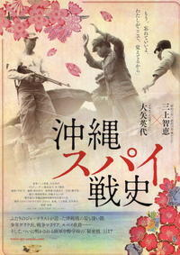 沖縄スパイ戦史 - 悠々緩緩 月見で一杯