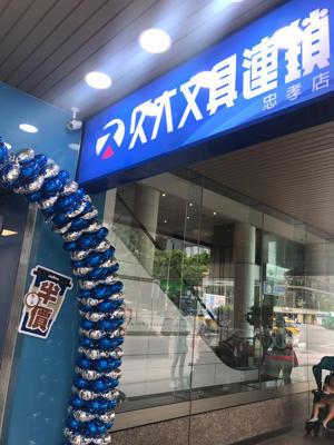 [お土産]面白かわいい文具がたくさん!「久大文具連鎖(MRT忠孝復興)」 - 台湾のたびしおり