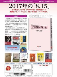公式メルマガ日本僑報電子週刊第1338号を配信、読者に反戦平和シリーズを推薦 - 段躍中日報