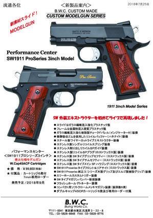 BWC S&W 1911 プロシリーズ3インチ - 上野アメ横 ガンショップ Take Fiveのブログ