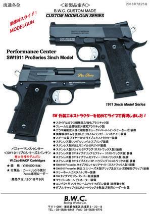 BWC S&W 1911 3インチ - 上野アメ横 ガンショップ Take Fiveのブログ
