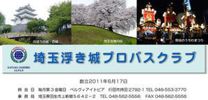 トップページ - 埼玉浮き城プロバスクラブ