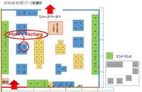 明日は【第2回奈良 アート&てづくりフェスティバル】です - maruwa★taroのFelt Factory