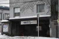 あ、きた。「いぬ年」。 冬の秋田もふもふツアー その25 あこちゃん&廃線 - りきの毎日