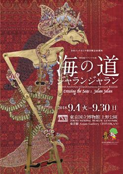 東京国立博物館でアジアの旅 海の道 ジャランジャラン@日本インドネシア国交樹立60周年記念 - exblog ガドガド