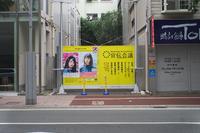 20180816 - 福岡的日常写真