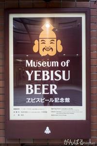 YEBISU - がんばるhirotan