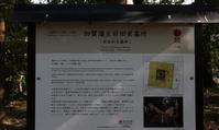加賀藩主前田家の墓所 - モクもく写真館